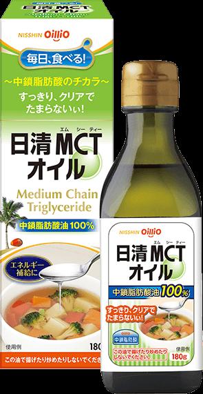 日清MCTオイル
