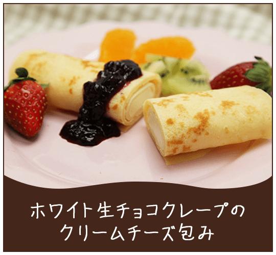ホワイト生チョコクレープのクリームチーズ包み