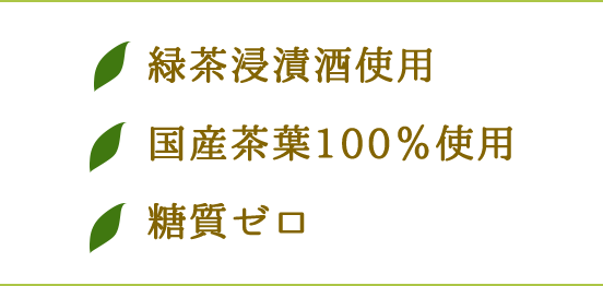 緑茶浸漬酒使用 国産茶葉100%使用 糖質ゼロ