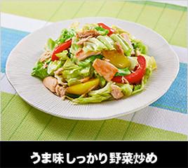 うま味たっぷり野菜炒め