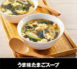 うま味たまごスープ