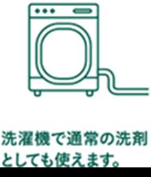 洗濯機で通常の洗剤としても使えます。