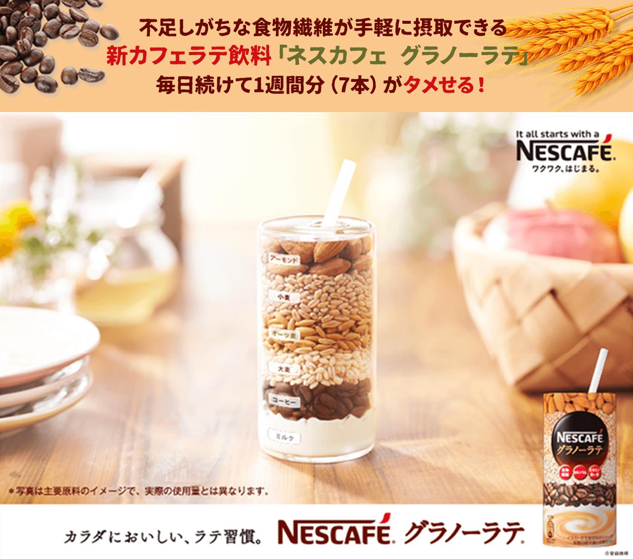 不足しがちな食物繊維が手軽に摂取できる新カフェラテ飲料「ネスカフェ グラノーラ」毎日続けて1週間分(7本)がタメせる! カラダにおいしい、ラテ習慣 NESCAFEグラノーラテ