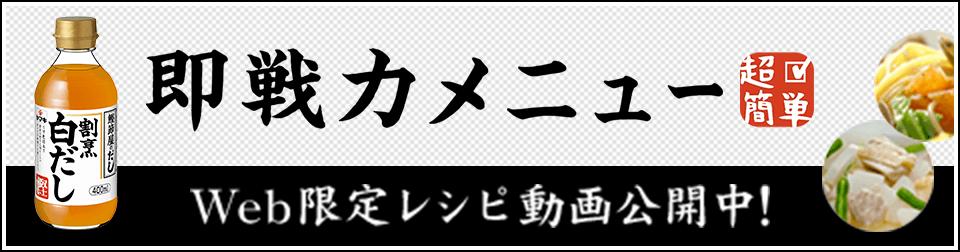即戦力メニュー 超簡単 Web限定レシピ動画公開中!