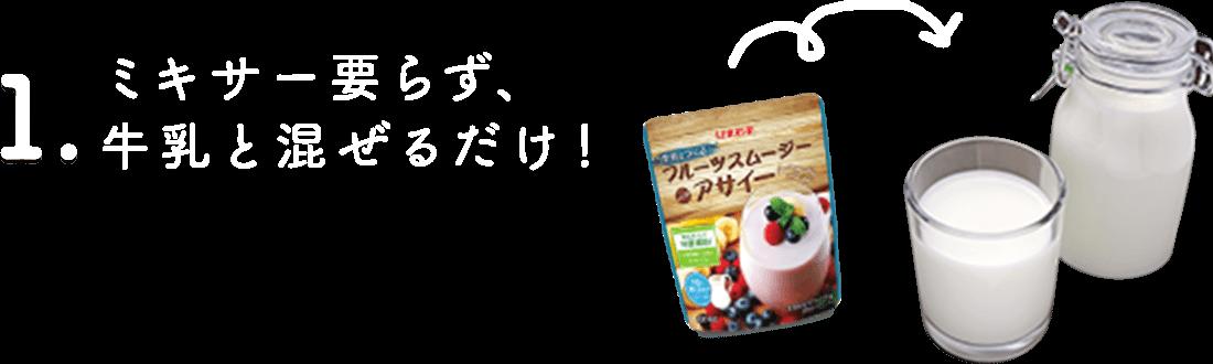 1.ミキサー要らず、 牛乳と混ぜるだけ!