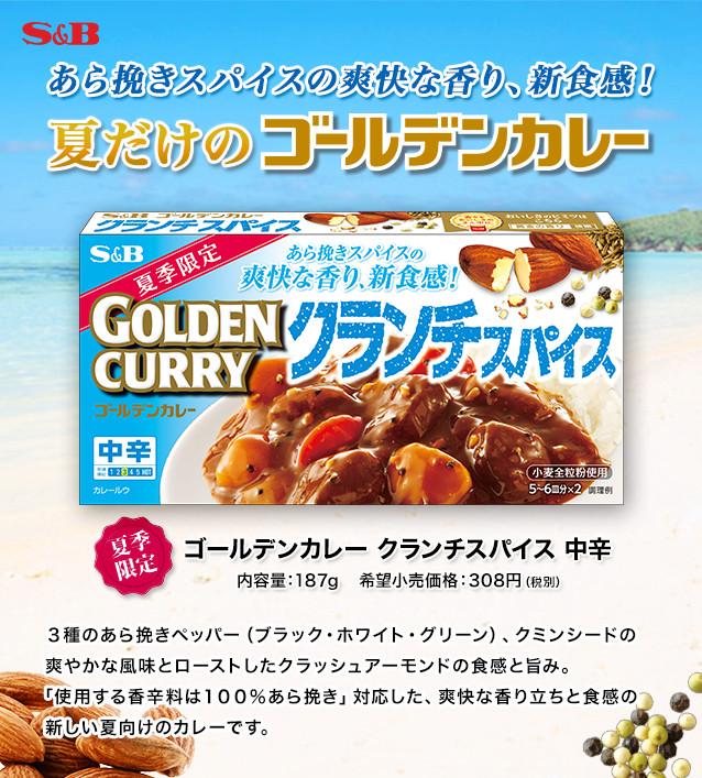 あら挽きスパイスの爽快な香り、新食感!夏だけのゴールデンカレー「ゴールデンカレー クランチスパイス 中辛」