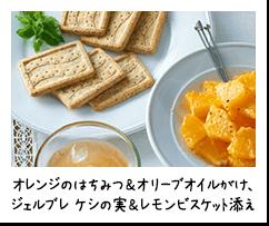 オレンジのはちみつ&オリーブオイルがけ、ジェルブレ ケシの実&レモンビスケット添え