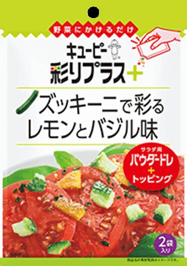 キユーピー彩りプラス+ズッキーニで彩るレモンとバジル味