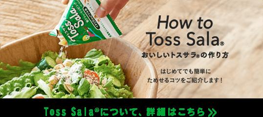 Toss Sala®について、詳細はこちら