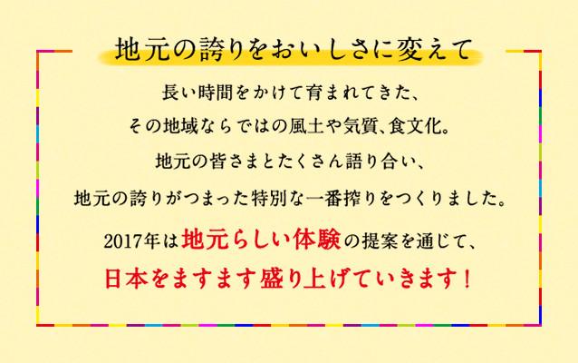 <地元の誇りをおいしさに変えて>長い時間をかけて育まれてきた、その地域ならではの風土や気質、食文化。地元の皆様とたくさん語り合い、地元の誇りがつまった特別な一番搾りをつくりました。2017年は地元らしい体験の提案を通じて、日本をますます盛り上げていきます!