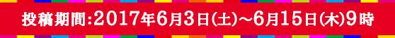 投稿期間:2017年6月3日(土)〜6月15日(木)9時