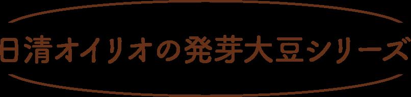 日清オイリオの発芽大豆シリーズ