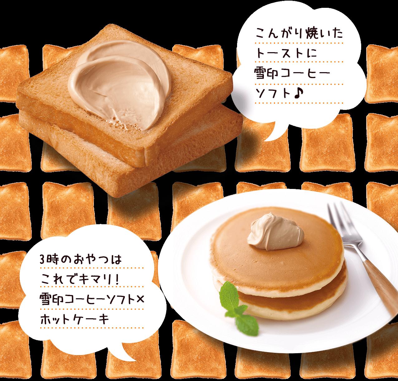 こんがり焼いたトーストに雪印コーヒーソフト♪ 3時のおやつはこれでキマリ!雪印コーヒーソフト×ホットケーキ