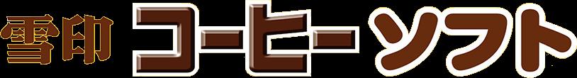 雪印コーヒーソフト