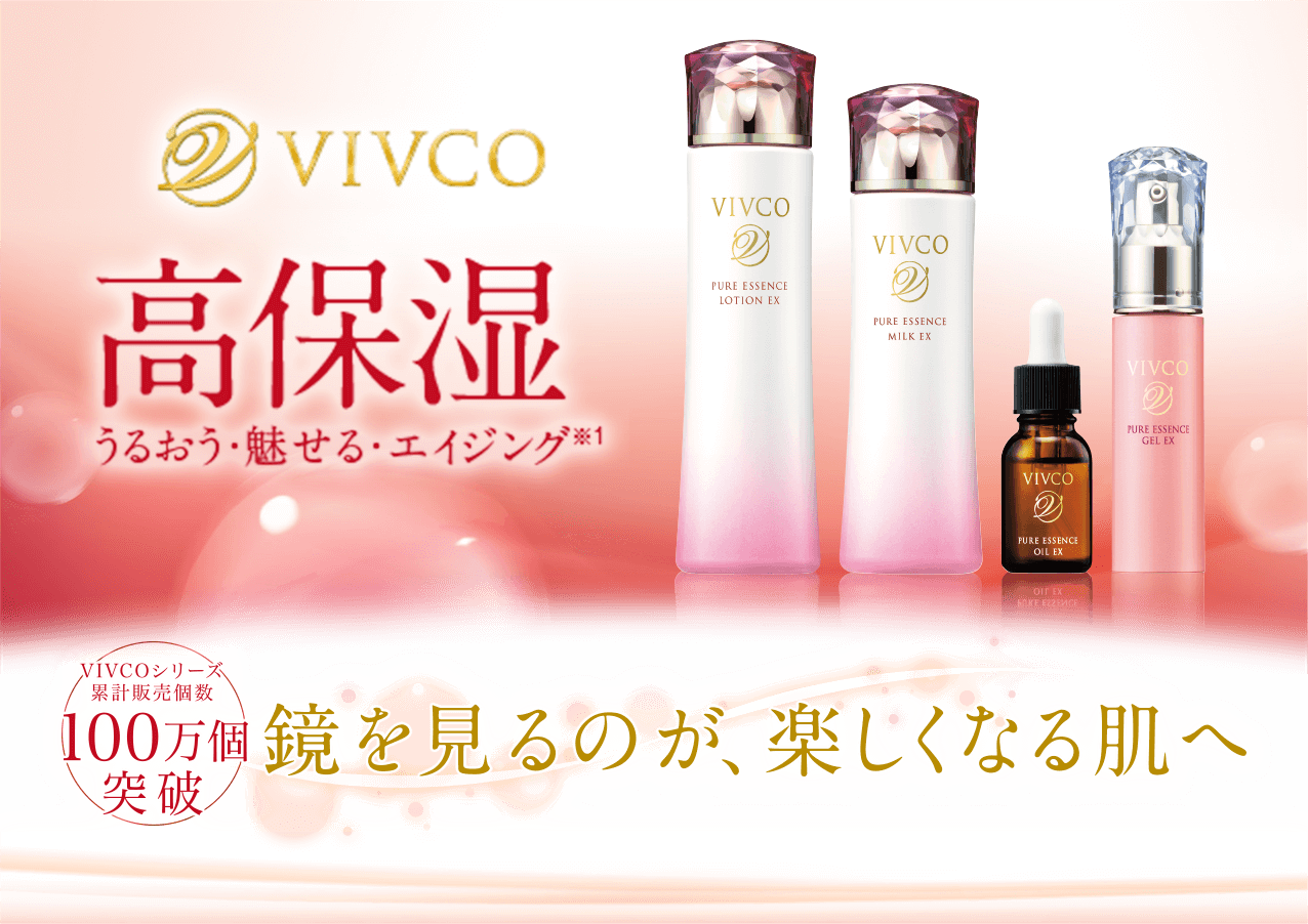 VIVCO 高保湿 うるおう・魅せる・エイジング※1 鏡を見るのが、楽しくなる肌へ