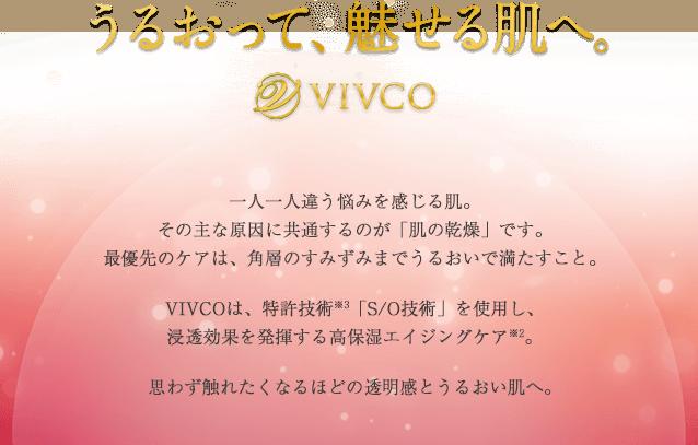 うるおって、魅せる肌へ。 VIVCO