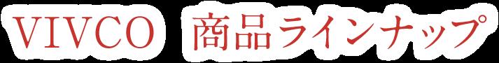 VIVCO 商品ラインナップ