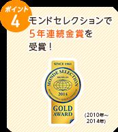 ポイント4 モンドセレクションで5年連続金賞を受賞!