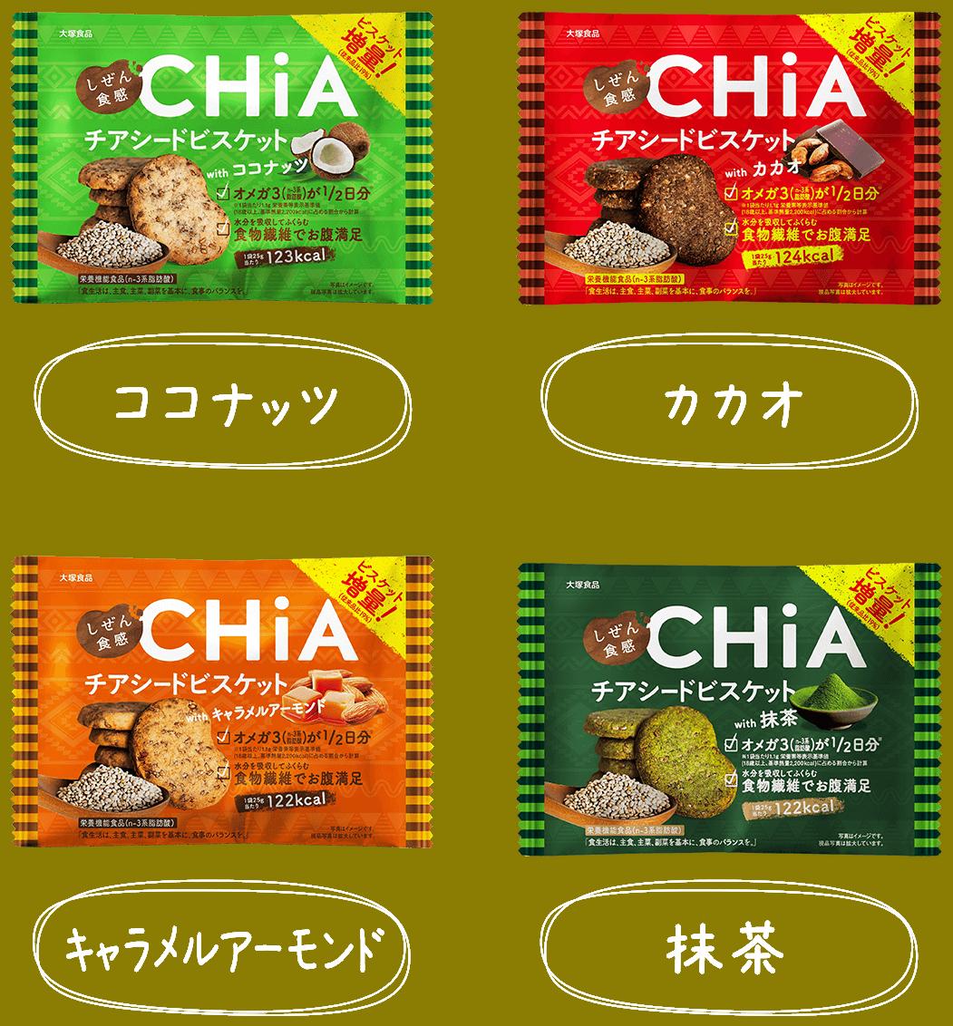 ココナッツ カカオ キャラメルアーモンド 抹茶