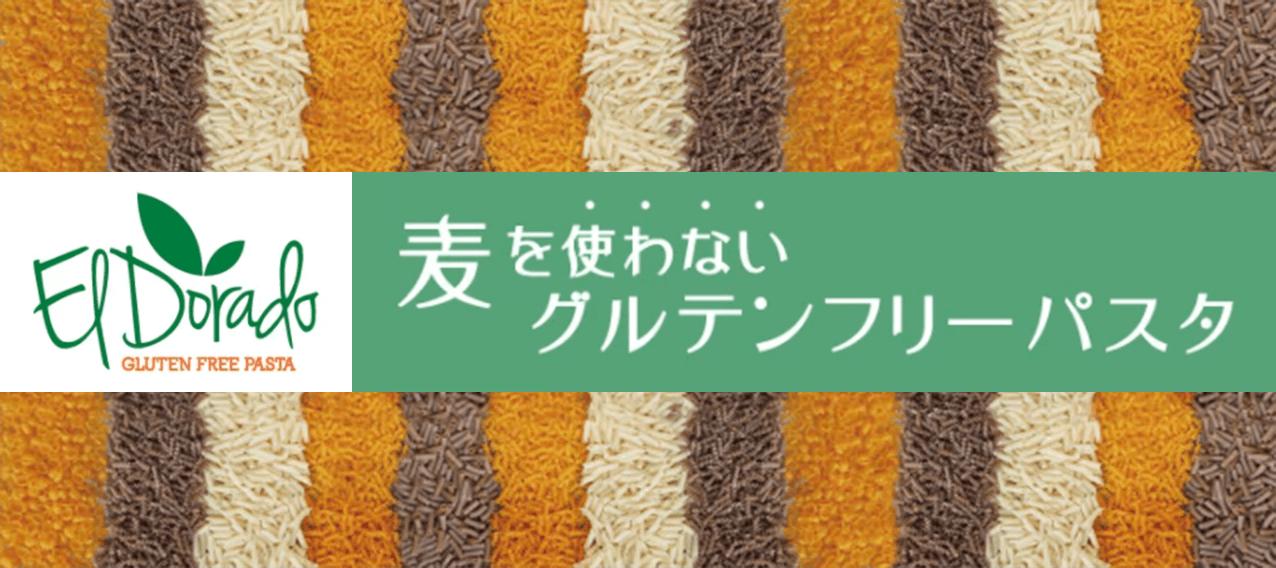 麦を使わないグルテンフリーパスタ