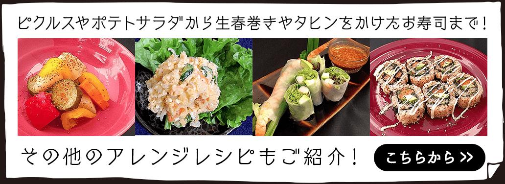 ピクルスやポテトサラダから生春巻きやタヒンをかけたお寿司まで! その他のアレンジレシピもご紹介! こちらから >>