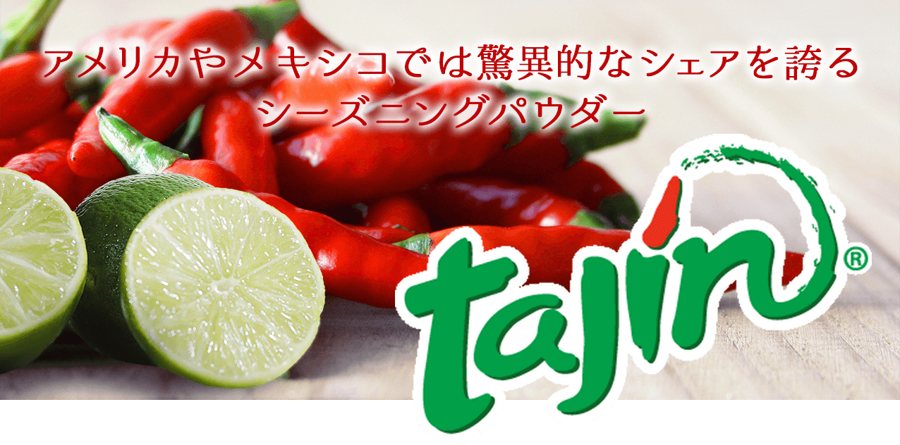 アメリカやメキシコでは驚異的なシェアを誇るシーズニングパウダー tajin ®