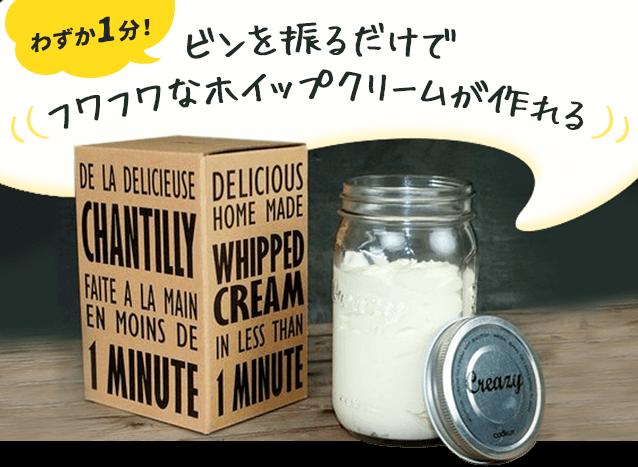 わずか1分! ビンを振るだけでフワフワなホイップクリームが作れる