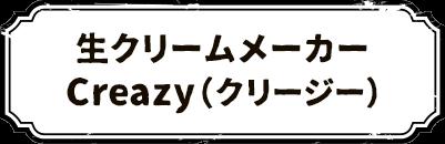 生クリームメーカーCreazy(クリージー)