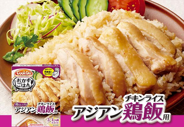 アジアン鶏飯用