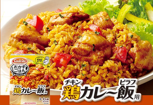 鶏カレー飯用