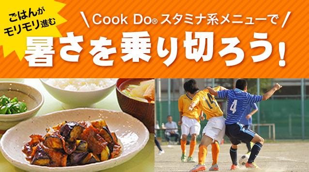Cook Do®スタミナ系メニューで暑さを乗り切ろう!