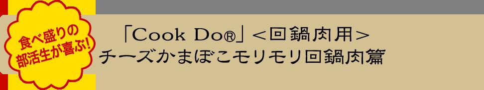 「Cook Do®」<回鍋肉用>チーズかまぼこモリモリ回鍋肉篇