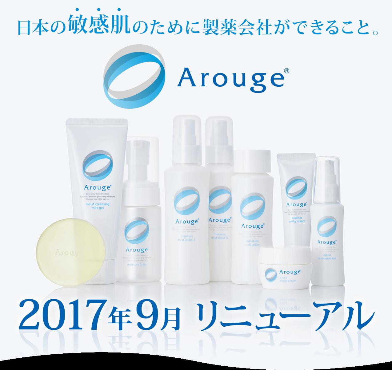 日本の敏感肌のために製薬会社ができること。「アルージェ」2017年9月 リニューアル