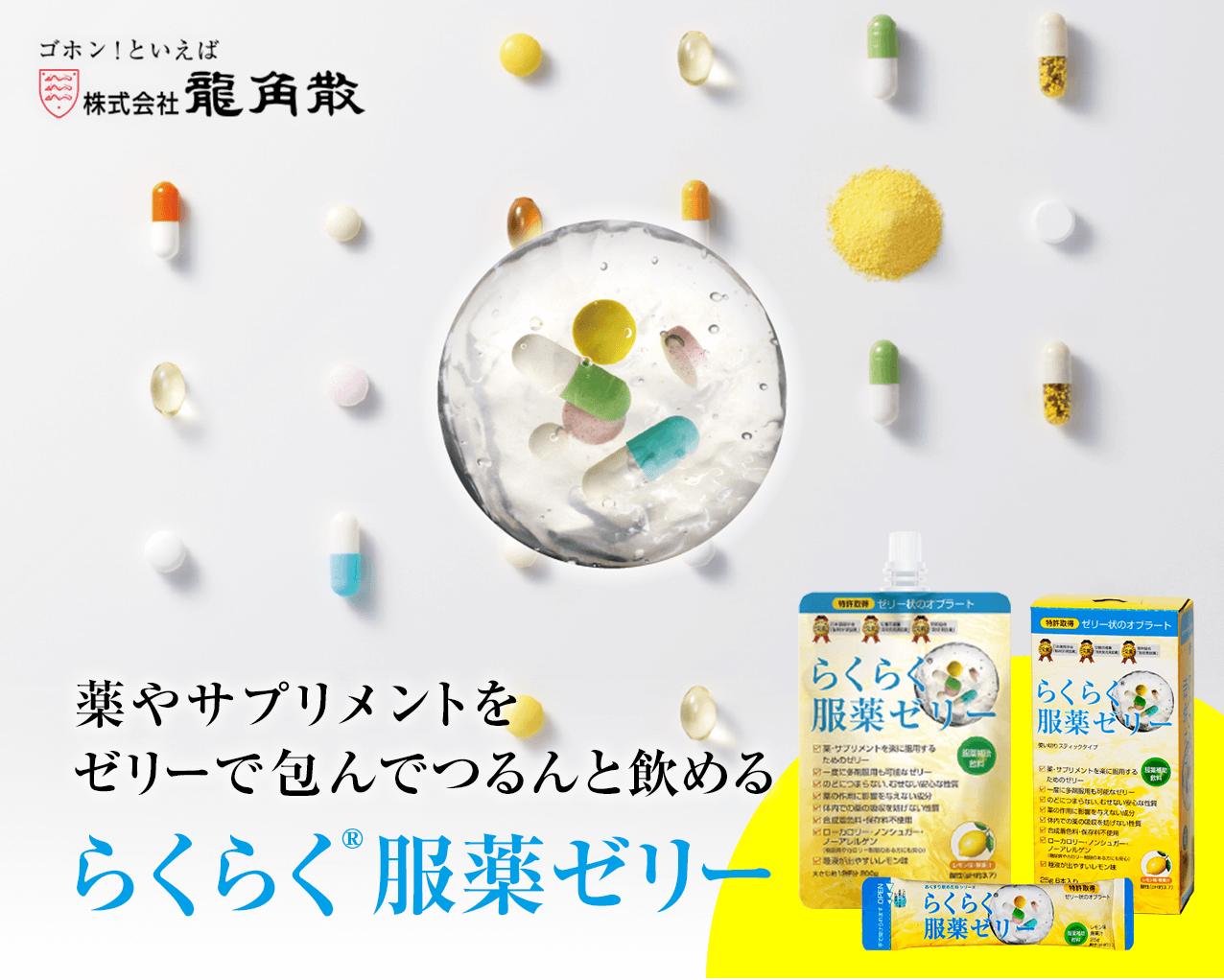 薬やサプリメントがつるんとまとめて飲める龍角散 らくらく®服薬ゼリー