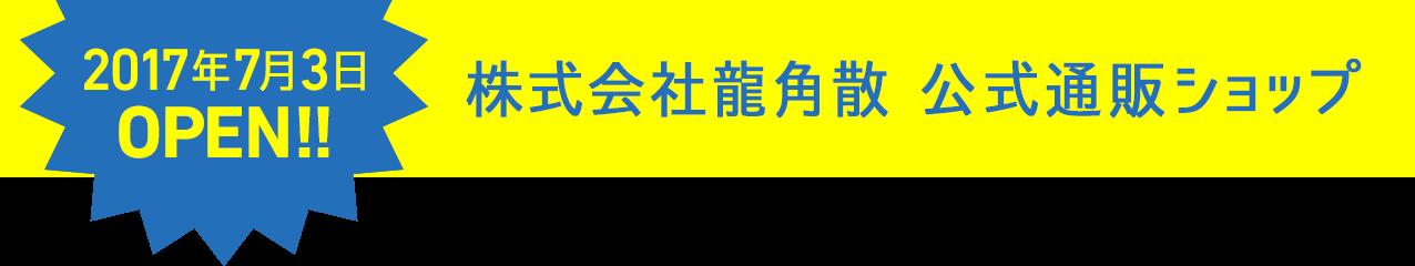 2017年7月3日 OPEN!! 株式会社龍角散 公式通販ショップ