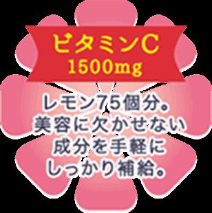 ビタミンC1500mg レモン75個分。美容に欠かせない成分を手軽にしっかり補給。