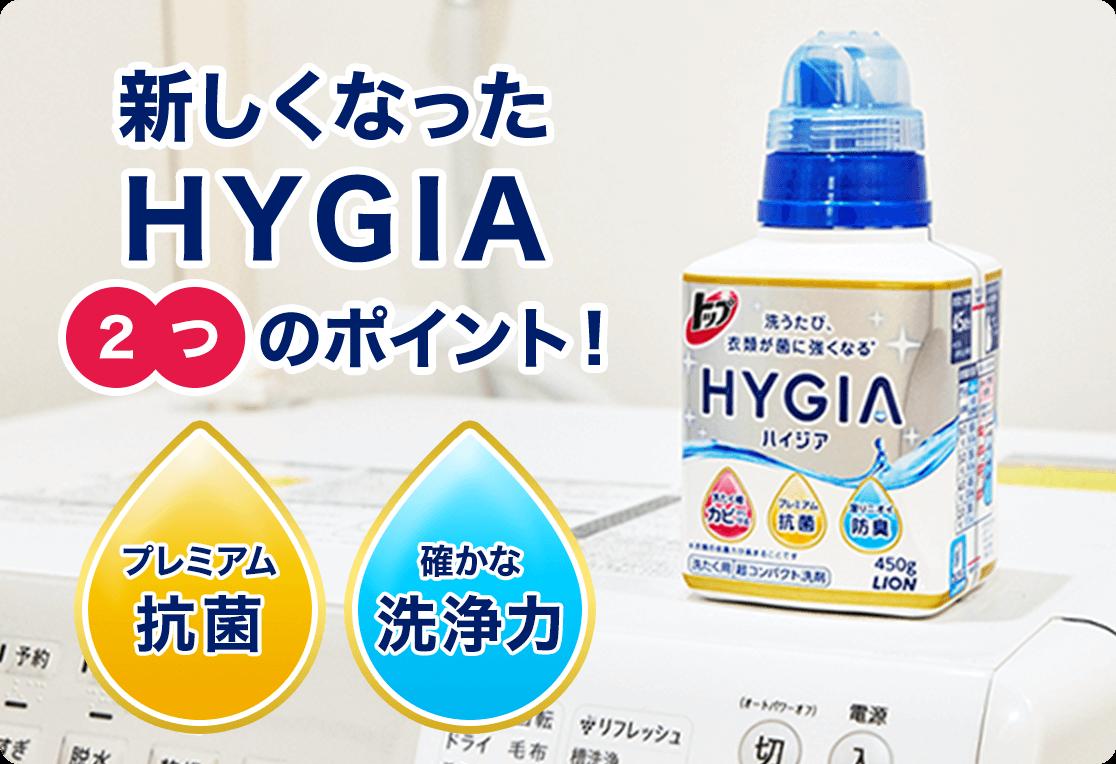 新しくなったHYGIA 2つのポイント!プレミアム抗菌 確かな洗浄力