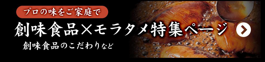 プロの味をご家庭で 創味食品×モラタメ特集ページ 創味食品のこだわりなど