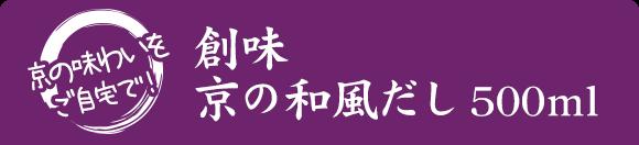 京の味わいをご自宅で!創味京の和風だし 500ml