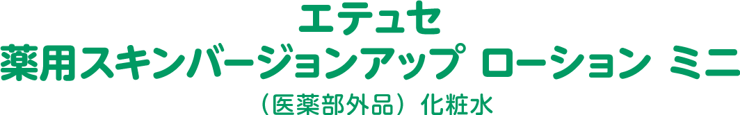エテュセ 薬用スキンバージョンアップ ローション ミニ (医薬部外品)化粧水