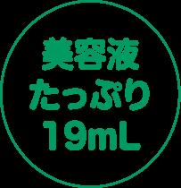 美容液たっぷり19mL 1袋タイプ