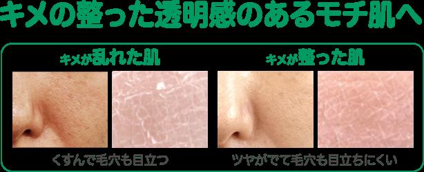 キメの整った透明感のあるモチ肌へ