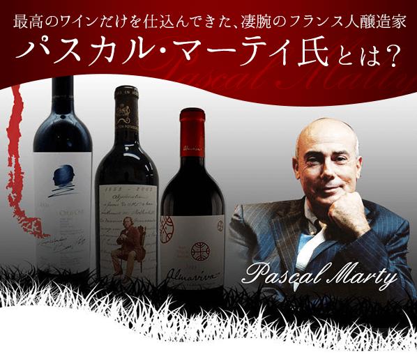 最高のワインだけを仕込んできた、凄腕のフランス人醸造家 パスカル・マーティ氏とは?