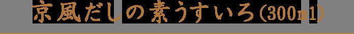 京風だしの素うすいろ(300ml)