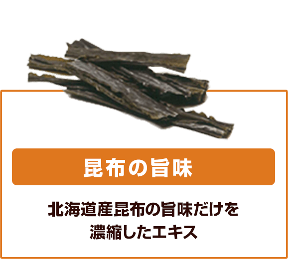昆布の旨味 北海道産昆布の旨味だけを濃縮したエキス
