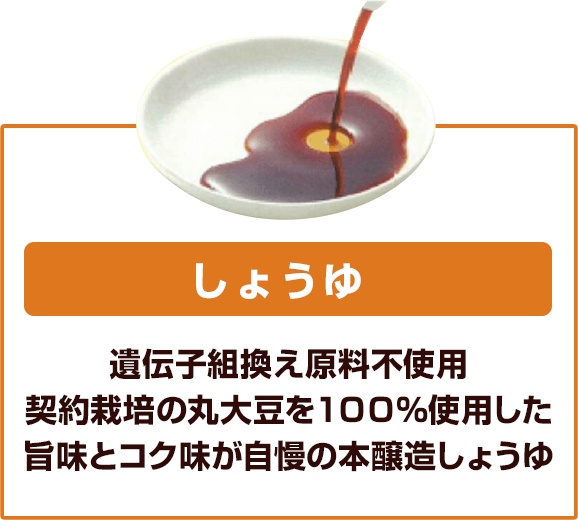 しょうゆ  遺伝子組換え原料不使用契約栽培の丸大豆を100%使用した旨味とコク味が自慢の本醸造しょうゆ