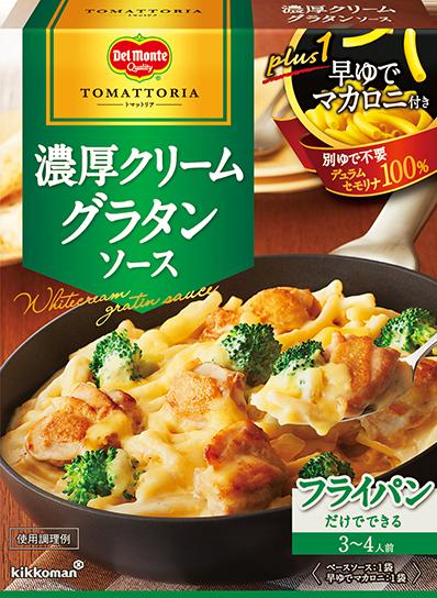 デルモンテ トマットリア 濃厚クリームグラタンソース