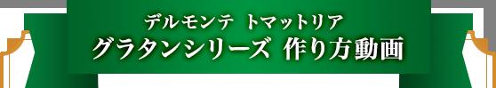 デルモンテ トマットリア グラタンシリーズ 作り方動画