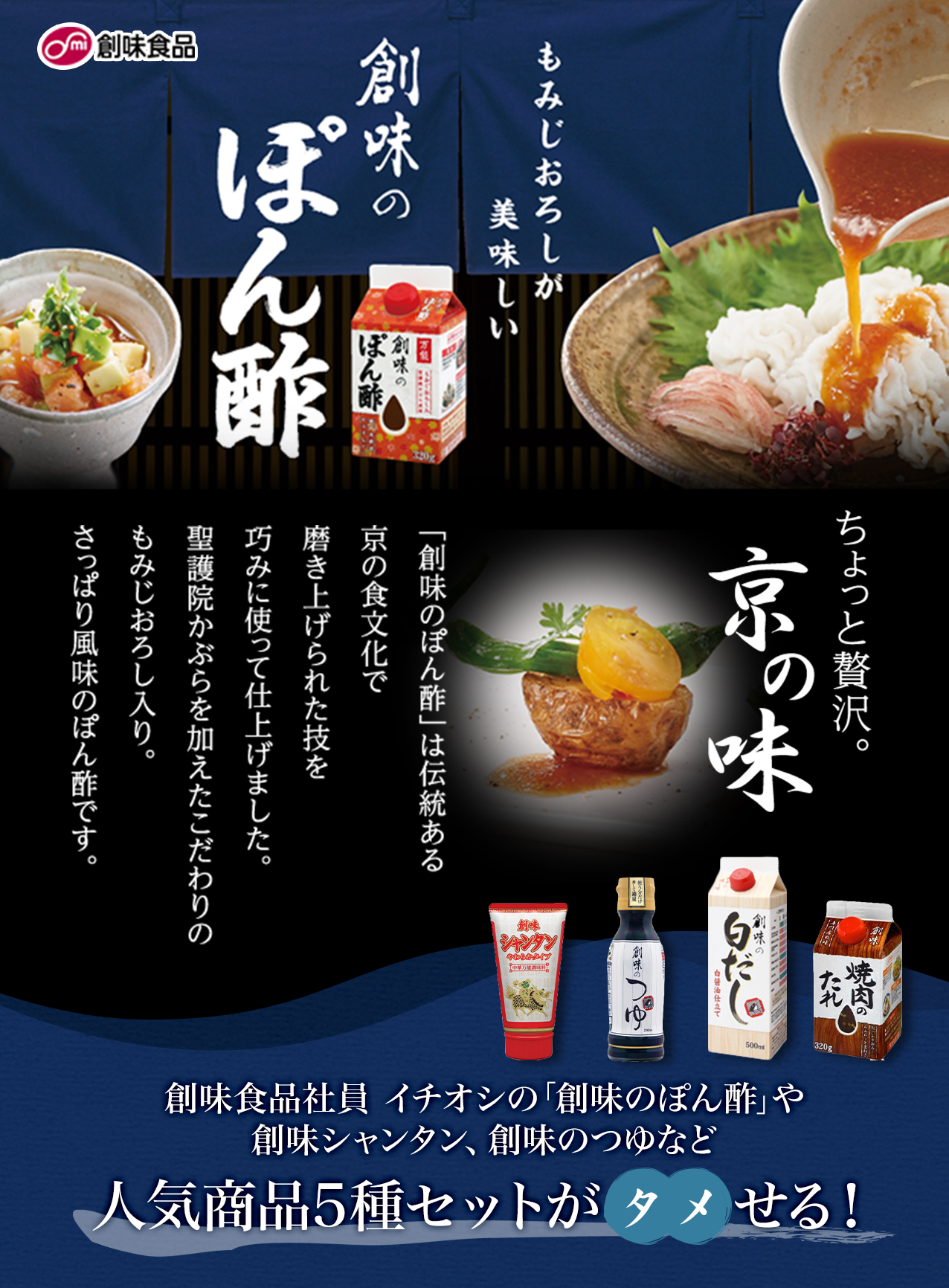 もみじおろしが美味しい創味のぽん酢 ちょっと贅沢。京の味 創味食品人気商品5種セットがタメせる!