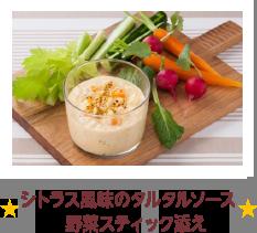 シトラス風味のタルタルソース野菜スティック添え